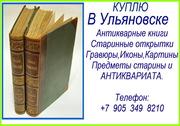 +7 905 349 8210. Покупка в Ульяновске антикварных книг.Куплю книги