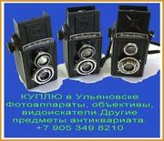 +7 905 349 8210. Покупка в Ульяновске фотоаппаратов и объективов