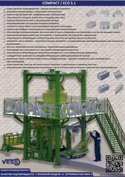 Вибропресс для производства тротуарной плитки и товарного бетона