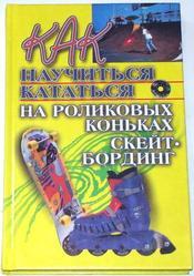 Как научиться кататься на роликовых коньках. Скейтбординг.
